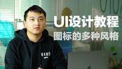 【UI设计】「第一节」一个图标的5种风格画法(萤火设计学院/李老师)www.ueux.cn