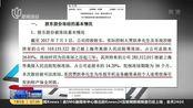 乐视网公告:贾跃亭所持公司部分股份被冻结三年