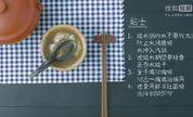 鲜羊肚菌汽锅鸡 | 爸爸厨房 VOL . 166