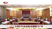 王东明 尹力会见海关总署署长于广州
