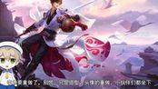 王者荣耀:李白重做归来,2个皮肤优化,买凤求凰的都后悔了吧!