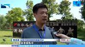 2019年湖北省全民健身美丽乡村行走进仙桃