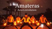 【WOTA艺】Amateras【Acum.Revolution】