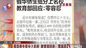 北京晨报:假华侨生低分上名校 教育部回应:零容忍
