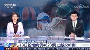 抗击疫情·湖北省卫健委通报 13日新增病例4823例 出院690例