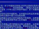 国家司法考试指南12-考研视频-西安交大-要密码到www.Daboshi.com