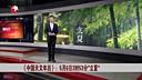 """《中国天文年历》:5月6日3时53分""""立夏"""" 看东方 150506"""
