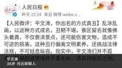 平文涛被抓了 无砂之神原是游戏账号名7日 杭州