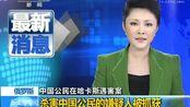 俄罗斯杀害中国公民的嫌疑人被抓获