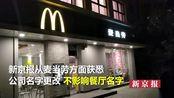 麦当劳中国回应更名:餐厅名称不变 据国家企业信用信息公示系统显示