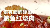 让你倍儿有面的硬菜!鲍鱼红烧肉!来吧,自己动手做美食