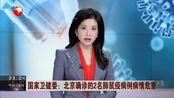内蒙古四子王旗确诊一例腺鼠疫病例