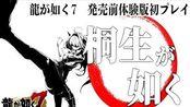 【#桐生ココ】「龍が如く7 光と闇の行方」体験版あそんでみる!!!【#ココここ】