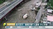 [中国财经报道]四川汶川:暴雨引发泥石流 多处道路中断
