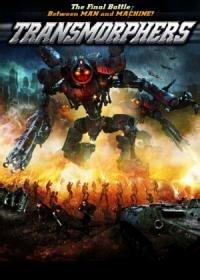 机器人战争(科幻片)