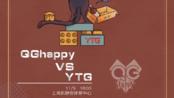 王者荣耀秋季赛官 2019.11.09 生而无畏 VS(QG VS YTG)