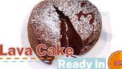 巧克力熔岩蛋糕 Chocolate Lava Cake【不用量具,30分钟内就能做出来? 】没有比它更简单又惊艳的蛋糕啦!那么,请快点下雪吧~