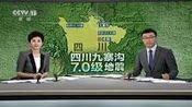 四川九寨沟7级地震 已致9死164伤
