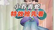 王者荣耀新皮肤小乔青蛇,视频来自于官方
