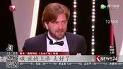 第70届戛纳电影节闭幕《自由广场》折桂金棕榈奖