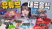 【ddimmi】在YouTube上非常流行的食物都聚在一起做吃播呵呵呵原来有这么多啊!![属相美都聚在一起了!](2020年3月11日16时42分)