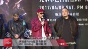 MC Hotdog姚中仁内地巡演竟要求女歌迷越辣越好?