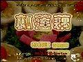 美食-瓤莲藕