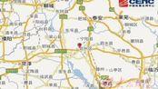 山东发生3.6级地震 当地居民记录地震惊险瞬间