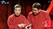 刘俊杰 张尧爆笑相声《躲不开》,巧合的事太多,事情越办越出错