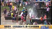 视频:海南公安回应嬉水节袭胸事件