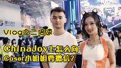 趣拍VLOG · 二倍速游上海ChinaJoy,教你怎么向Coser小姐姐要微信