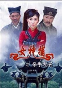 女神捕[杀手无名](动作片)
