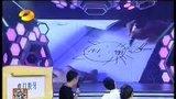 """快乐大本营2013看点-20130216-""""画画板""""游戏短片回顾(下)"""