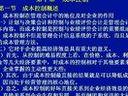 管理会计39-考研视频-西安交大-要密码到www.Daboshi.com