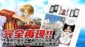 尾田荣一郎的海贼王第一话原稿复制版8月4日发售