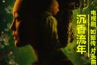 雷佳 - 《沉香流年》电视剧《如懿传》片头曲催泪来袭