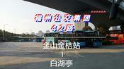 【FRA 333】【星辰摄影工作室】福州公交集团42路前排POV(金山金桔站-白湖亭)NO.19