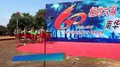 完整版 南华农场六队建队六十周年庆典活动