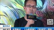 本周新片:《小偷家族》《风语咒》领衔新闻早报180804
