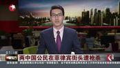 两中国公民在菲律宾街头遭枪杀