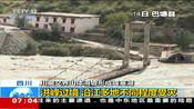 四川:川藏交界山体滑坡形成堰塞湖洪峰过境  沿江多地不同程度受灾