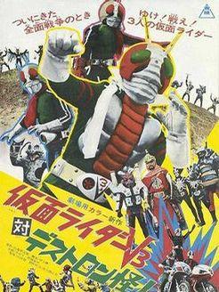 假面骑士[V3对毒蝎帮怪人] 剧场版(剧情片)
