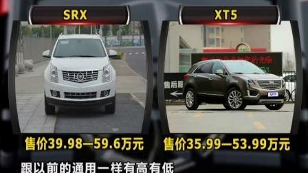 凯迪拉克XT5和凯迪拉克SRX是什么关系?