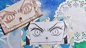 【橡皮章】鬼灭之刃-祢豆子:瞪着我的大眼睛