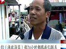 有声小说下载[www.52txs.com]提供农业部派出渔政船赴南海巡逻执法