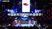 连资料都没念完!中国新秀24秒KO外国拳手