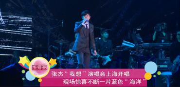 """张杰""""我想""""演唱会上海开唱 现场惊喜不断一片蓝色""""海洋"""""""