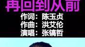 经典老歌,张镐哲《再回到从前》 如果再回到从前,你会怎么做?