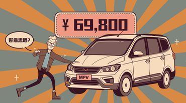 一年卖出65万辆,五菱宏光怎样成为中华神车?