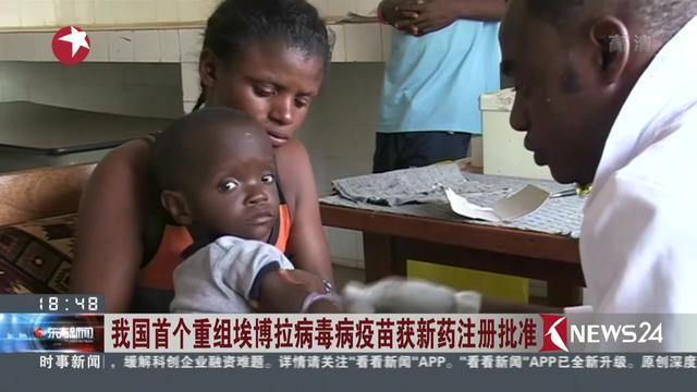 我国首个重组埃博拉病毒病疫苗获新药注册批准